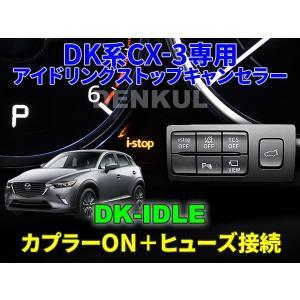 DK系CX-3(後期)専用アイドリングストップキャンセラー【DK-IDLE】 自動キャンセル i-stop|denkul