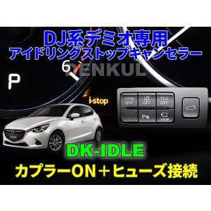 DJ系デミオ(後期)専用アイドリングストップキャンセラー【DK-IDLE】 自動キャンセル i-stop|denkul