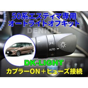 50系エスティマ専用オートライトオフキット【DK-LIGHT】 自動消灯 オートカット|denkul