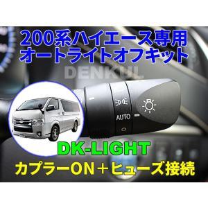 200系ハイエース専用オートライトオフキット【DK-LIGHT】 自動消灯 オートカット|denkul