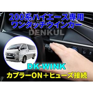 200系ハイエース専用ワンタッチウインカー【DK-WINK】|denkul