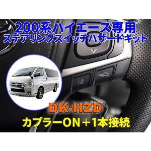 200系ハイエース専用ステアリングスイッチハザードキット【DK-HZD】サンキューハザード|denkul