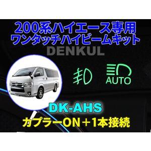 200系ハイエース専用ワンタッチハイビームキット【DK-AHS】|denkul