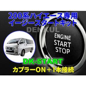 200系ハイエース専用イージースタートキット【DK-START】車中泊