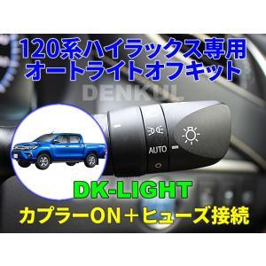 120系ハイラックス専用オートライトオフキット【DK-LIGHT】 自動消灯 オートカット|denkul