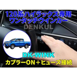 120系ハイラックス専用ワンタッチウインカー【DK-WINK】|denkul