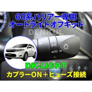 60系ハリアー専用オートライトオフキット【DK-LIGHT】 自動消灯 オートカット|denkul