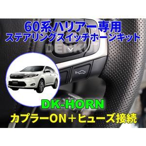 60系ハリアー専用ステアリングスイッチホーンキット【DK-HORN】|denkul