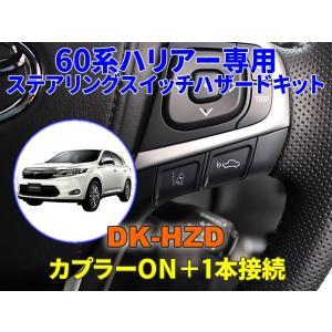 60系ハリアー専用ステアリングスイッチハザードキット【DK-HZD】サンキューハザード|denkul