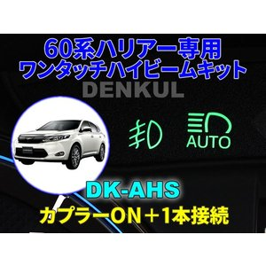 60系ハリアー専用ワンタッチハイビームキット【DK-AHS】|denkul
