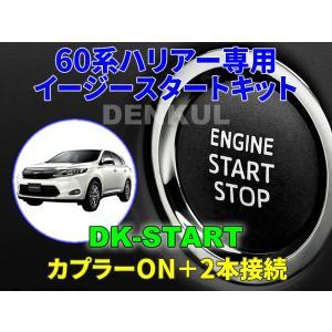 60系ハリアー専用イージースタートキット【DK-START】車中泊|denkul