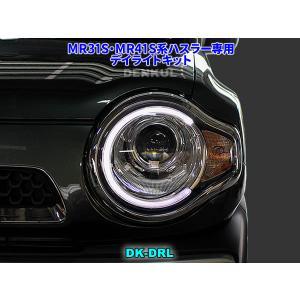 ハスラー専用デイライトキット DK-DRL LED ポジショ...