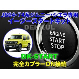 JB64・JB74系ジムニー・シエラ専用イージースタートキット【DK-START】車中泊|denkul
