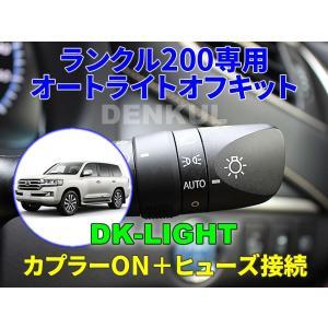 ランドクルーザー200専用オートライトオフキット【DK-LIGHT】 自動消灯 オートカット ランクル|denkul