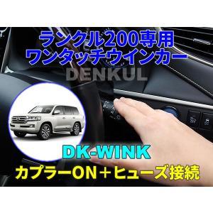 ランドクルーザー200専用ワンタッチウインカー【DK-WINK】ランクル|denkul