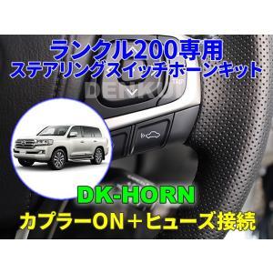 ランドクルーザー200専用ステアリングスイッチホーンキット【DK-HORN】ランクル|denkul
