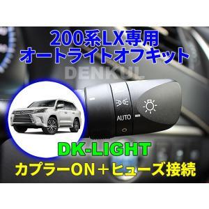 LEXUS 200系LX専用オートライトオフキット【DK-LIGHT】 自動消灯 オートカット レクサス|denkul