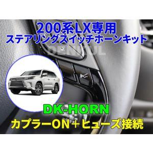 LEXUS 200系LX専用ステアリングスイッチホーンキット【DK-HORN】|denkul