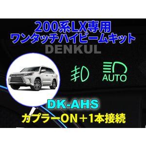 LEXUS 200系LX専用ワンタッチハイビームキット【DK-AHS】|denkul
