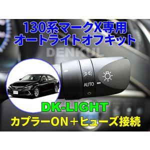 130系マークX専用オートライトオフキット【DK-LIGHT】 自動消灯 オートカット denkul
