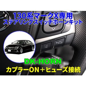 130系マークX専用ステアリングスイッチホーンキット【DK-HORN】 denkul