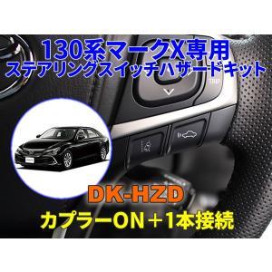 130系マークX専用ステアリングスイッチハザードキット【DK-HZD】サンキューハザード|denkul