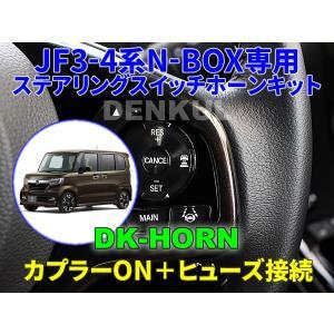 JF3-4系N-BOX / N-BOXカスタム専用ステアリングスイッチホーンキット【DK-HORN】|denkul