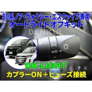 80系ノア・ヴォクシー・エスクァイア専用オートライトオフキット【DK-LIGHT】 自動消灯 オートカット|denkul