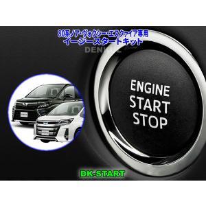 80系ノア・ヴォクシー・エスクァイア専用イージースタートキット【DK-START】車中泊|denkul