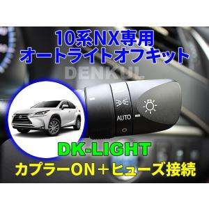 LEXUS 10系NX専用オートライトオフキット【DK-LIGHT】 自動消灯 オートカット レクサス|denkul
