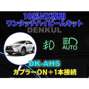 LEXUS 10系NX専用ワンタッチハイビームキット【DK-AHS】 denkul