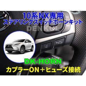 LEXUS 10系NX(後期)専用ステアリングスイッチホーンキット【DK-HORN】|denkul