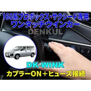 160系プロボックス・サクシード専用ワンタッチウインカー【DK-WINK】|denkul