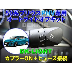 50系プリウスPHV専用オートライトオフキット【DK-LIGHT】 自動消灯 オートカット|denkul