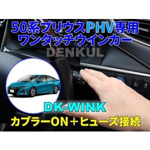 50系プリウスPHV専用ワンタッチウインカー【DK-WINK】|denkul