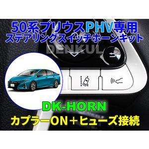 50系プリウスPHV専用ステアリングスイッチホーンキット【DK-HORN】|denkul