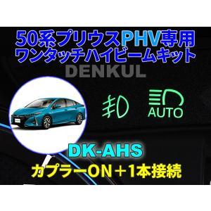50系プリウスPHV専用ワンタッチハイビームキット【DK-AHS】|denkul