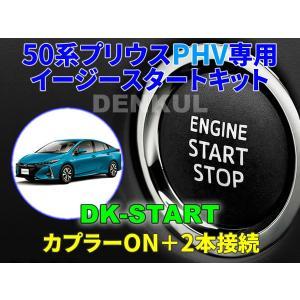50系プリウスPHV専用イージースタートキット【DK-START】車中泊|denkul
