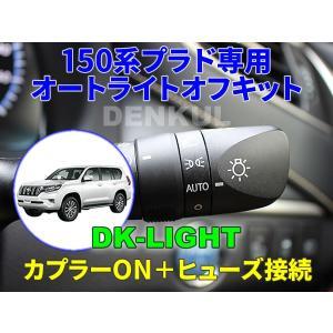 150系ランドクルーザープラド(後期)専用オートライトオフキット【DK-LIGHT】 自動消灯 オートカット ランクル|denkul