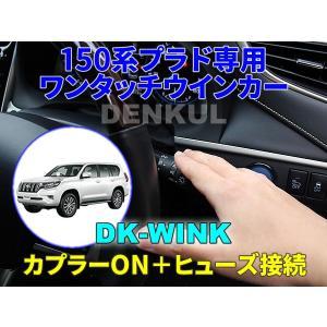 150系ランドクルーザープラド(後期)専用ワンタッチウインカー【DK-WINK】ランクル|denkul
