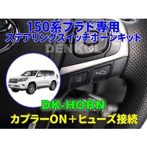 150系ランドクルーザープラド(後期)専用ステアリングスイッチホーンキット【DK-HORN】ランクル|denkul