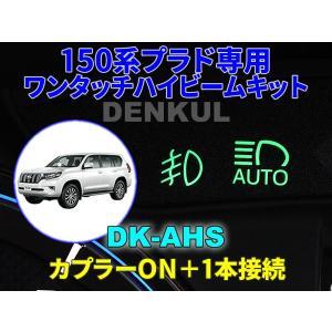 150系ランドクルーザープラド(後期)専用ワンタッチハイビームキット【DK-AHS】|denkul