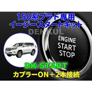 150系ランドクルーザープラド(後期)専用イージースタートキット【DK-START】車中泊|denkul