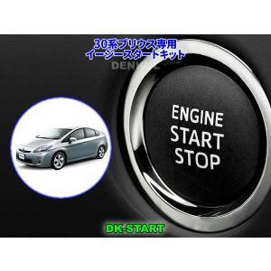 30系プリウス専用イージースタートキット【DK-START】車中泊|denkul