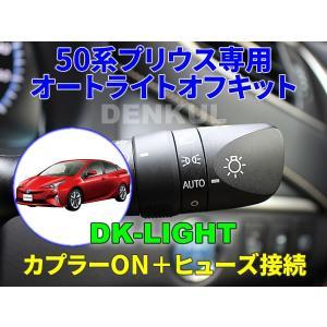 50系プリウス専用オートライトオフキット【DK-LIGHT】 自動消灯 オートカット|denkul