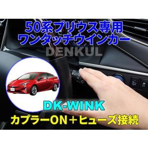 50系プリウス専用ワンタッチウインカー【DK-WINK】|denkul