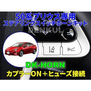 50系プリウス専用ステアリングスイッチホーンキット【DK-HORN】|denkul