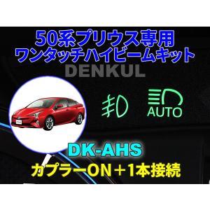 50系プリウス専用ワンタッチハイビームキット【DK-AHS】|denkul