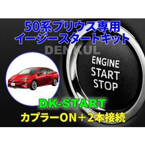 50系プリウス専用イージースタートキット【DK-START】車中泊|denkul