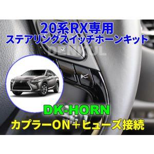 LEXUS 20系RX専用ステアリングスイッチホーンキット【DK-HORN】|denkul